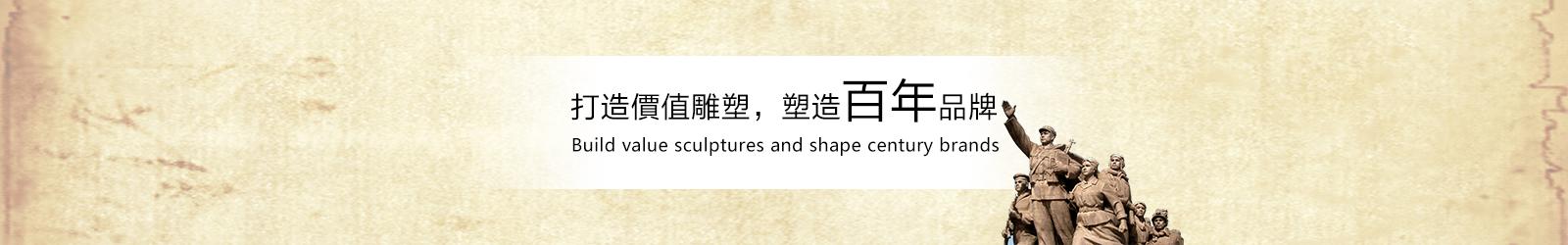 福州雕塑制作