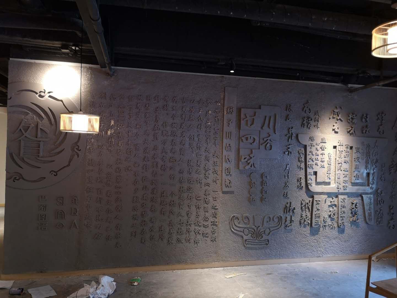 福州痞子川饭店浮雕