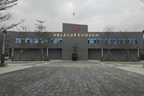 广东汕尾周恩来展览馆